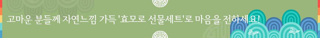 고마운 분들께 자연느낌 가득 '효모로 선물세트'로 마음을 전하세요!